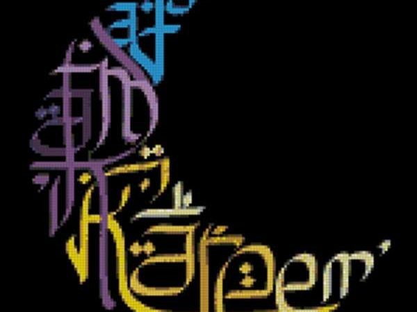 Ramadan Kareem Pattern Cross Stitch – Cross Stitch
